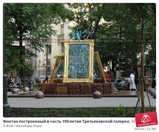 Фонтан построенный в честь 150-летия Третьяковской галереи, Москва, фото № 12362, снято 1 сентября 2006 г. (c) Roki / Фотобанк Лори