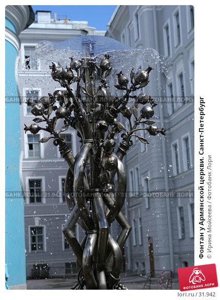 Фонтан у Армянской церкви. Санкт-Петербург, эксклюзивное фото № 31942, снято 24 июня 2005 г. (c) Ирина Мойсеева / Фотобанк Лори