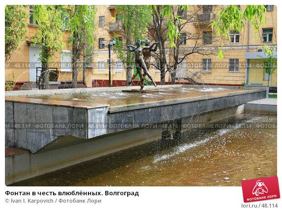 Купить «Фонтан в честь влюблённых. Волгоград», эксклюзивное фото № 48114, снято 9 мая 2007 г. (c) Ivan I. Karpovich / Фотобанк Лори