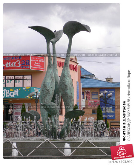 Купить «Фонтан в Дмитрове», фото № 193910, снято 26 августа 2006 г. (c) АЛЕКСАНДР МИХЕИЧЕВ / Фотобанк Лори