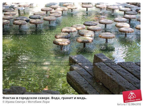 Фонтан в городском сквере. Вода, гранит и медь. (2008 год). Редакционное фото, фотограф Ирина Семчук / Фотобанк Лори