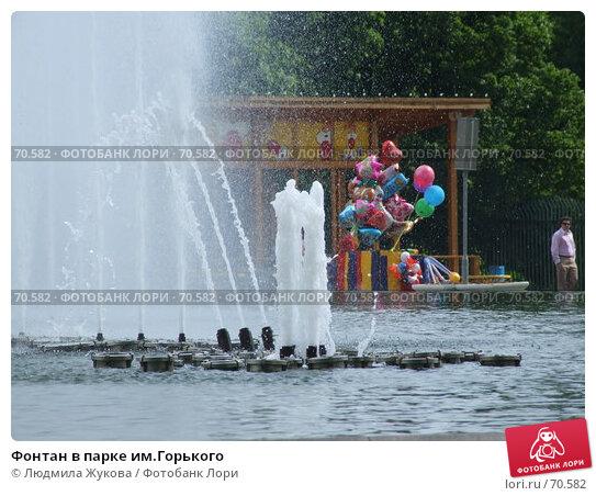 Фонтан в парке им.Горького, фото № 70582, снято 23 мая 2007 г. (c) Людмила Жукова / Фотобанк Лори