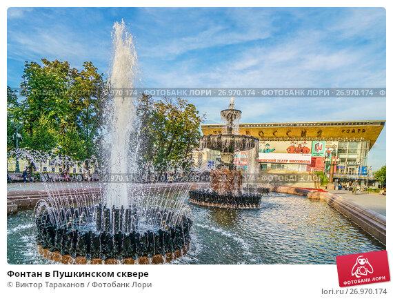 Купить «Фонтан в Пушкинском сквере», эксклюзивное фото № 26970174, снято 20 сентября 2017 г. (c) Виктор Тараканов / Фотобанк Лори