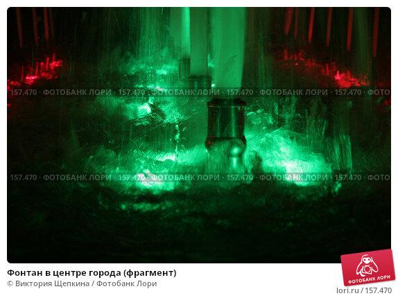 Купить «Фонтан в центре города (фрагмент)», фото № 157470, снято 18 сентября 2007 г. (c) Виктория Щепкина / Фотобанк Лори