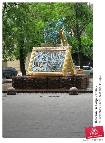 Купить «Фонтан  в виде картин», фото № 322362, снято 29 мая 2008 г. (c) Parmenov Pavel / Фотобанк Лори