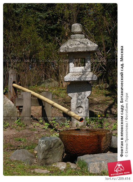 Фонтан в японском саду. Ботанический сад. Москва, фото № 209414, снято 5 мая 2007 г. (c) Елена Прокопова / Фотобанк Лори