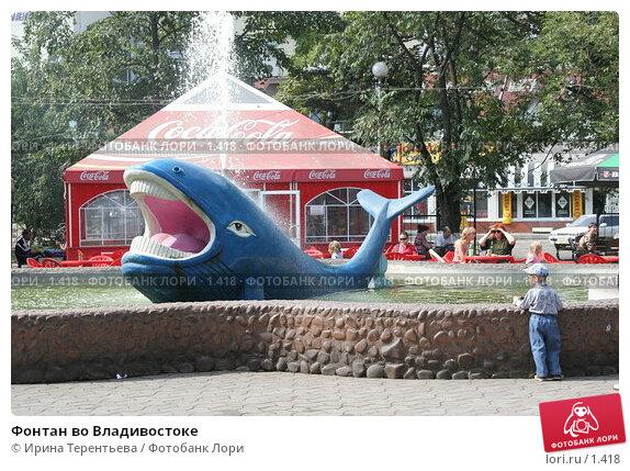Фонтан во Владивостоке, эксклюзивное фото № 1418, снято 18 сентября 2005 г. (c) Ирина Терентьева / Фотобанк Лори