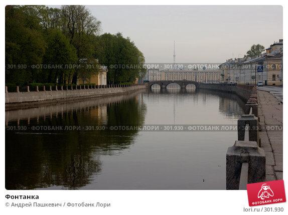 Фонтанка, фото № 301930, снято 8 мая 2008 г. (c) Андрей Пашкевич / Фотобанк Лори
