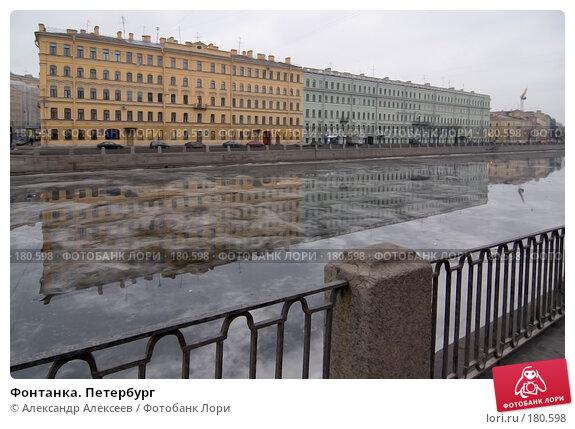 Фонтанка. Петербург, эксклюзивное фото № 180598, снято 17 января 2008 г. (c) Александр Алексеев / Фотобанк Лори