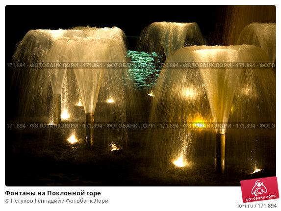 Фонтаны на Поклонной горе, фото № 171894, снято 3 июня 2007 г. (c) Петухов Геннадий / Фотобанк Лори