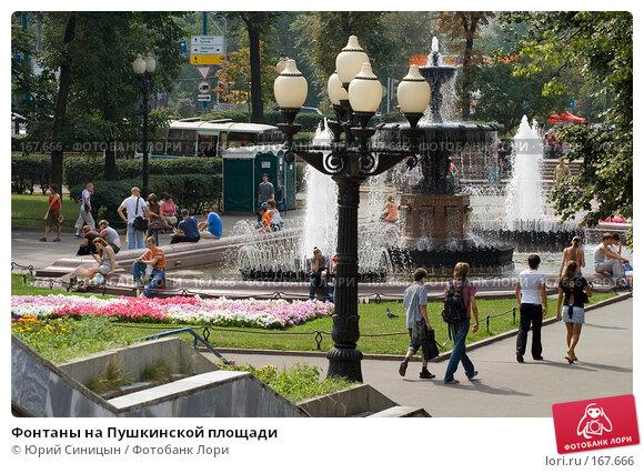 Купить «Фонтаны на Пушкинской площади», фото № 167666, снято 22 августа 2007 г. (c) Юрий Синицын / Фотобанк Лори