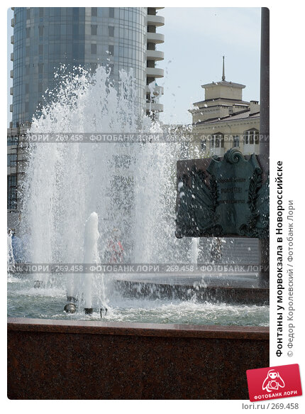 Фонтаны у морвокзала в Новороссийске, фото № 269458, снято 1 мая 2008 г. (c) Федор Королевский / Фотобанк Лори