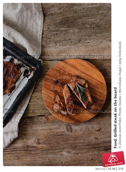 Food. Grilled steak on the board. Стоковое фото, фотограф Zoonar.com/Yeko Photo Studio / easy Fotostock / Фотобанк Лори