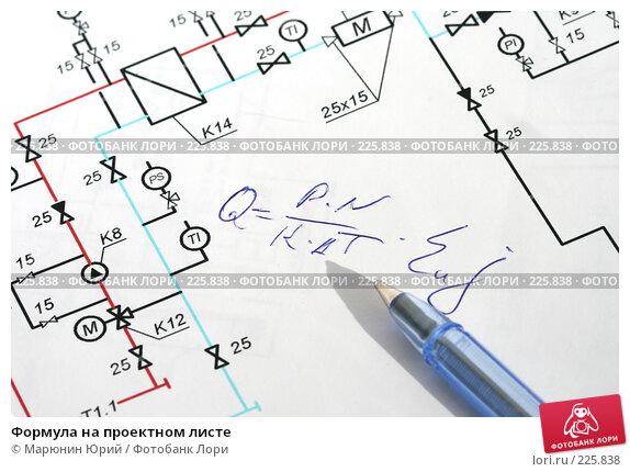 Купить «Формула на проектном листе», фото № 225838, снято 6 марта 2008 г. (c) Марюнин Юрий / Фотобанк Лори
