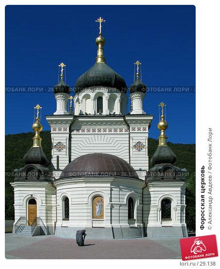Купить «Форосская церковь», фото № 29138, снято 19 сентября 2004 г. (c) Александр Авдеев / Фотобанк Лори