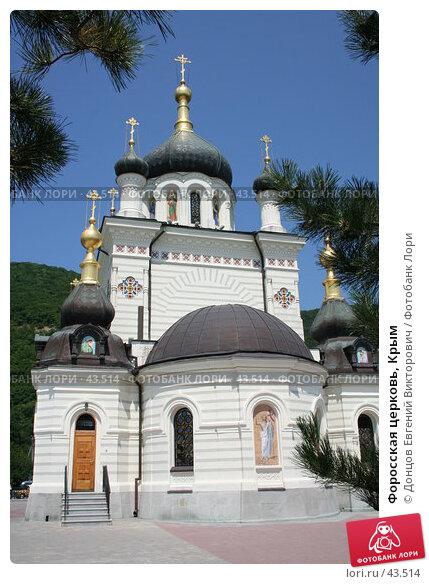 Купить «Форосская церковь, Крым», фото № 43514, снято 6 августа 2006 г. (c) Донцов Евгений Викторович / Фотобанк Лори