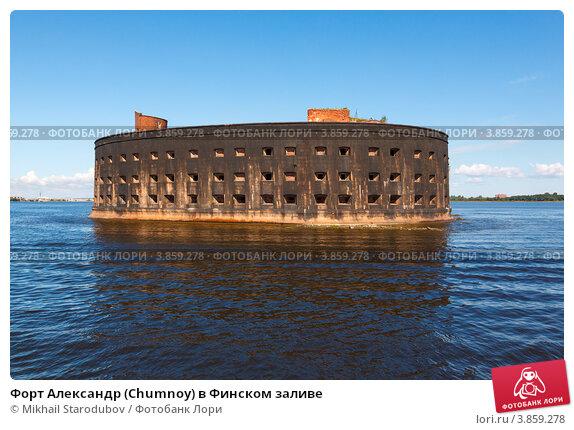Купить «Форт Александр (Chumnoy) в Финском заливе», фото № 3859278, снято 18 августа 2012 г. (c) Mikhail Starodubov / Фотобанк Лори