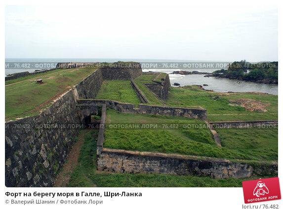 Купить «Форт на берегу моря в Галле, Шри-Ланка», фото № 76482, снято 19 июня 2007 г. (c) Валерий Шанин / Фотобанк Лори