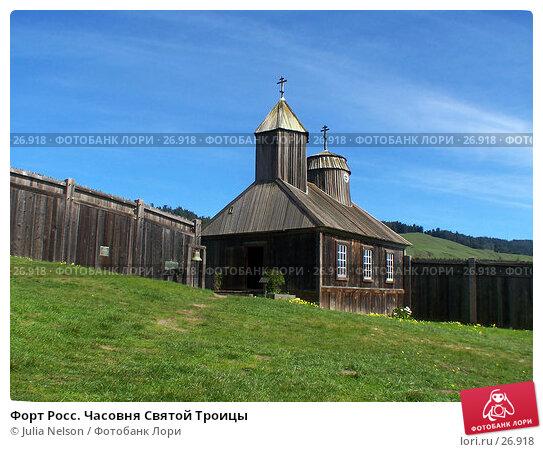 Купить «Форт Росс. Часовня Святой Троицы», фото № 26918, снято 4 марта 2007 г. (c) Julia Nelson / Фотобанк Лори
