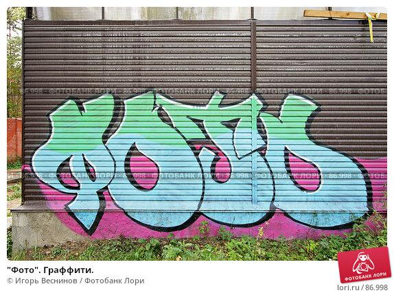"""Фото"". Граффити., фото № 86998, снято 23 сентября 2007 г. (c) Игорь Веснинов / Фотобанк Лори"