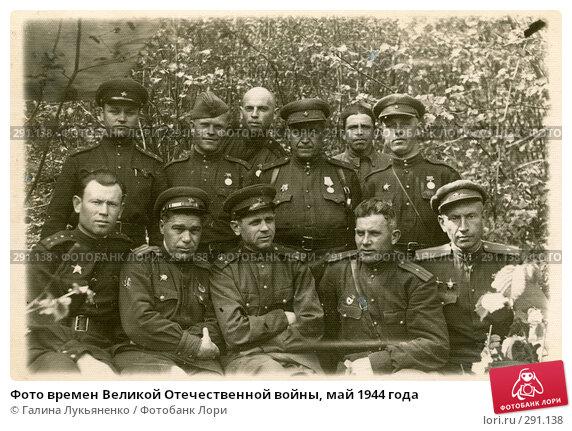 Фото времен Великой Отечественной войны, май 1944 года, фото № 291138, снято 30 апреля 2017 г. (c) Галина Лукьяненко / Фотобанк Лори