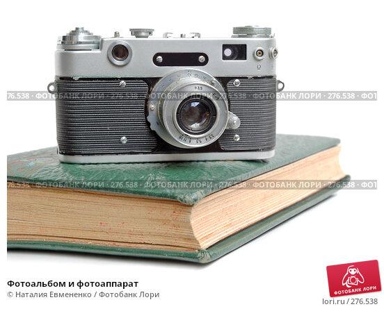 Фотоальбом и фотоаппарат, фото № 276538, снято 21 апреля 2008 г. (c) Наталия Евмененко / Фотобанк Лори