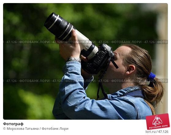 Купить «Фотограф», фото № 47126, снято 25 мая 2006 г. (c) Морозова Татьяна / Фотобанк Лори