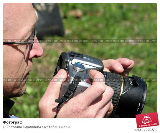 Купить «Фотограф», фото № 270510, снято 3 мая 2008 г. (c) Светлана Кириллова / Фотобанк Лори