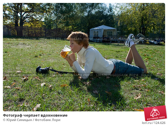 Фотограф черпает вдохновение, фото № 124626, снято 22 сентября 2007 г. (c) Юрий Синицын / Фотобанк Лори