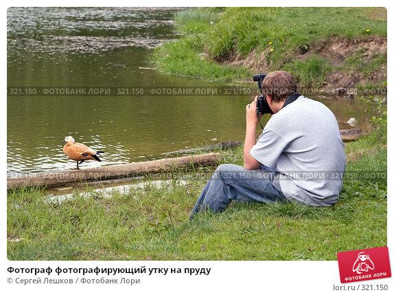Фотограф фотографирующий утку на пруду, фото № 321150, снято 18 мая 2008 г. (c) Сергей Лешков / Фотобанк Лори