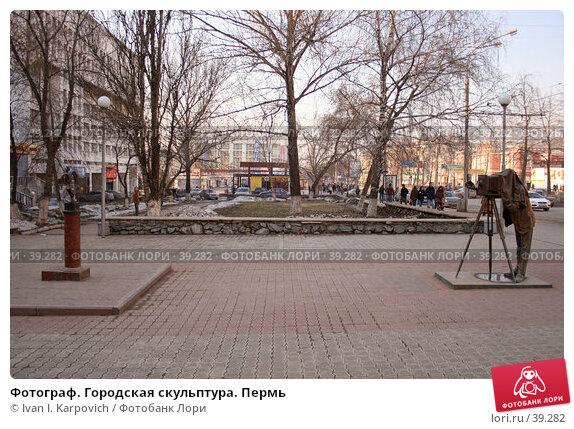 Фотограф. Городская скульптура. Пермь, эксклюзивное фото № 39282, снято 4 апреля 2007 г. (c) Ivan I. Karpovich / Фотобанк Лори