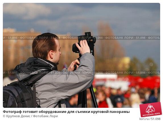 Купить «Фотограф готовит оборудование для съемки круговой панорамы», фото № 51098, снято 8 апреля 2007 г. (c) Крупнов Денис / Фотобанк Лори