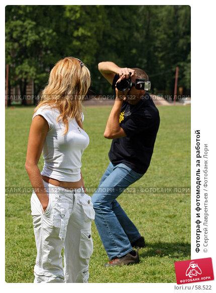 Фотограф и фотомодель за работой, фото № 58522, снято 24 июня 2007 г. (c) Сергей Лаврентьев / Фотобанк Лори