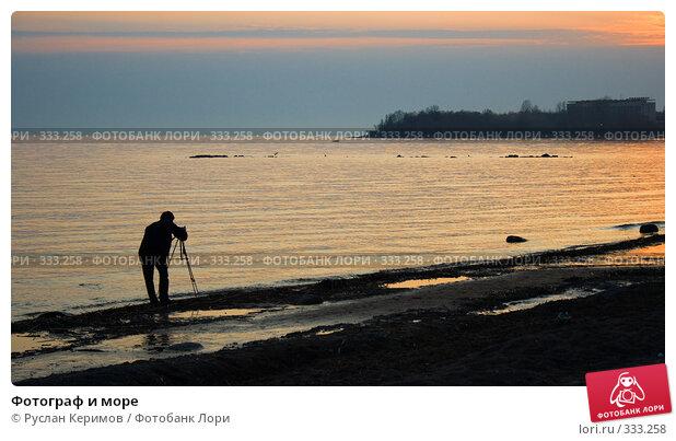 Фотограф и море, фото № 333258, снято 27 апреля 2008 г. (c) Руслан Керимов / Фотобанк Лори