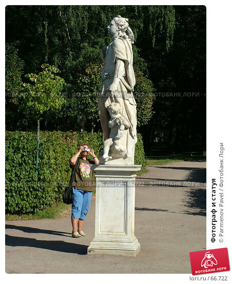 Фотограф и статуя, фото № 66722, снято 9 августа 2006 г. (c) Parmenov Pavel / Фотобанк Лори