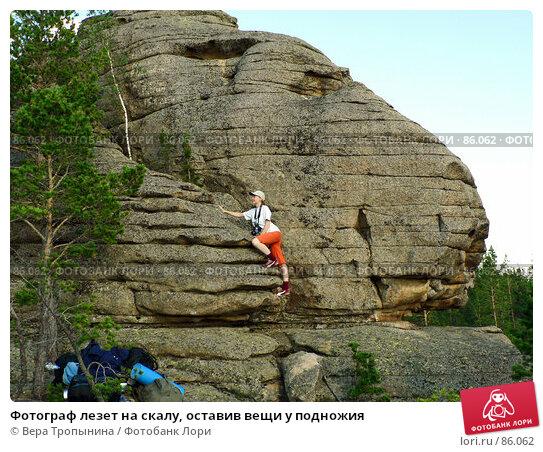 Фотограф лезет на скалу, оставив вещи у подножия, фото № 86062, снято 28 октября 2016 г. (c) Вера Тропынина / Фотобанк Лори