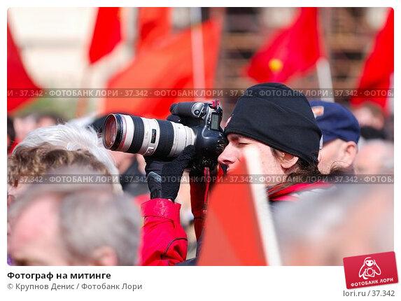 Фотограф на митинге, фото № 37342, снято 31 марта 2007 г. (c) Крупнов Денис / Фотобанк Лори