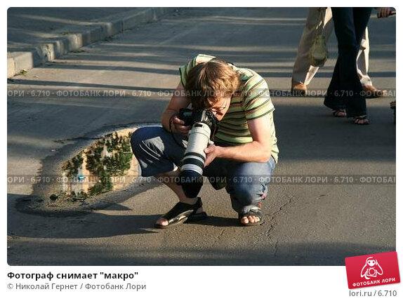 """Купить «Фотограф снимает """"макро""""», фото № 6710, снято 21 июня 2006 г. (c) Николай Гернет / Фотобанк Лори"""