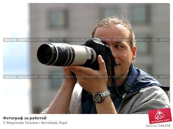 Фотограф за работой, фото № 144018, снято 3 июля 2006 г. (c) Морозова Татьяна / Фотобанк Лори