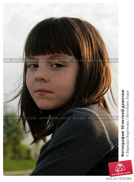 Фотография 10-летней девочки, фото № 314594, снято 5 мая 2008 г. (c) Варвара Воронова / Фотобанк Лори
