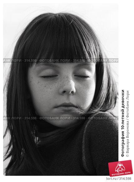 Фотография 10-летней девочки, фото № 314598, снято 5 мая 2008 г. (c) Варвара Воронова / Фотобанк Лори