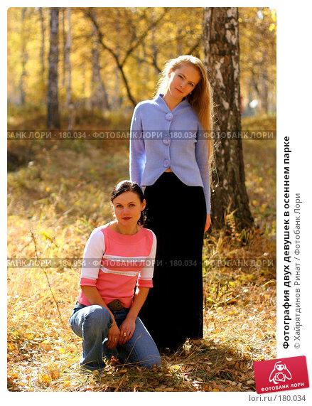 Фотография двух девушек в осеннем парке, фото № 180034, снято 6 октября 2005 г. (c) Хайрятдинов Ринат / Фотобанк Лори