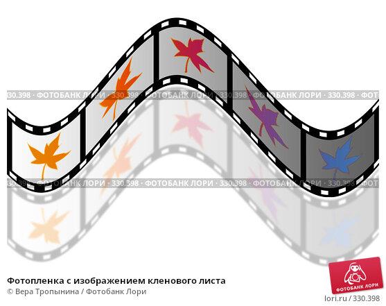 Купить «Фотопленка с изображением кленового листа», иллюстрация № 330398 (c) Вера Тропынина / Фотобанк Лори