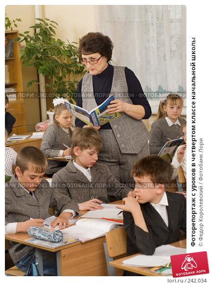 Фоторепортаж с уроков в четвертом классе начальной школы, фото № 242034, снято 3 апреля 2008 г. (c) Федор Королевский / Фотобанк Лори