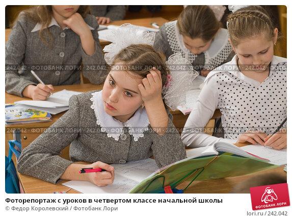 Фоторепортаж с уроков в четвертом классе начальной школы, фото № 242042, снято 3 апреля 2008 г. (c) Федор Королевский / Фотобанк Лори