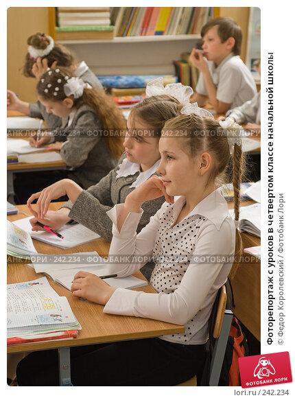 Фоторепортаж с уроков в четвертом классе начальной школы, фото № 242234, снято 3 апреля 2008 г. (c) Федор Королевский / Фотобанк Лори