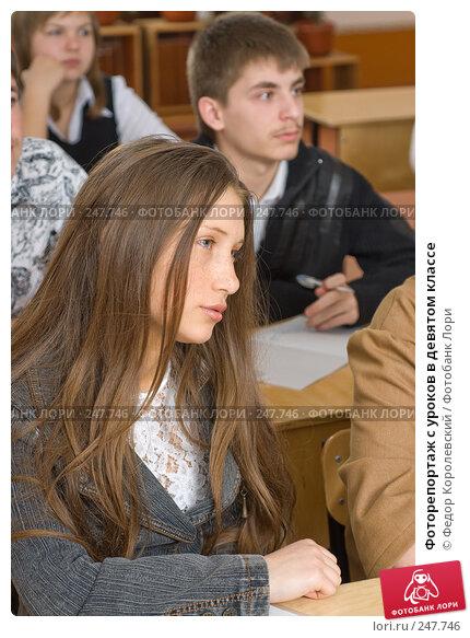 Фоторепортаж с уроков в девятом классе, фото № 247746, снято 9 апреля 2008 г. (c) Федор Королевский / Фотобанк Лори