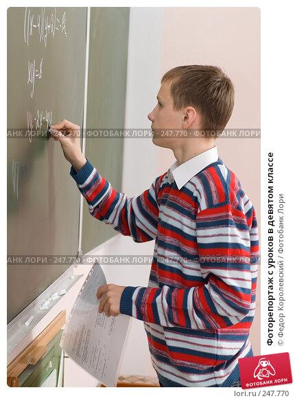 Фоторепортаж с уроков в девятом классе, фото № 247770, снято 9 апреля 2008 г. (c) Федор Королевский / Фотобанк Лори