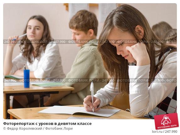 Фоторепортаж с уроков в девятом классе, фото № 247990, снято 9 апреля 2008 г. (c) Федор Королевский / Фотобанк Лори