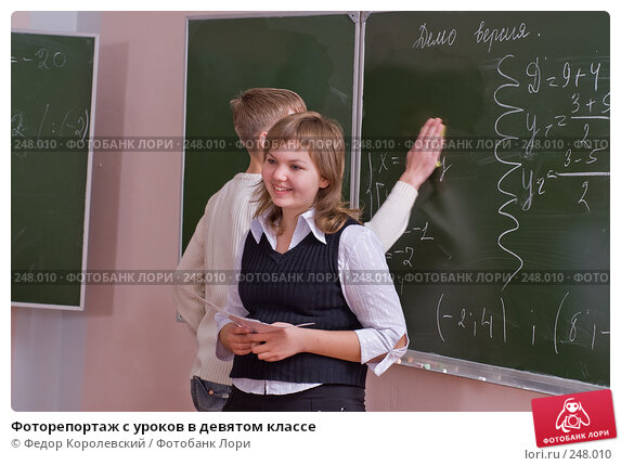 Фоторепортаж с уроков в девятом классе, фото № 248010, снято 9 апреля 2008 г. (c) Федор Королевский / Фотобанк Лори